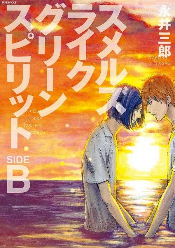 スメルズライクグリーンスピリット SIDE-B 永井三郎