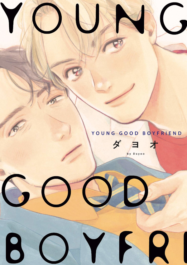 ダヨオ YOUNG GOOD BOYFRIEND