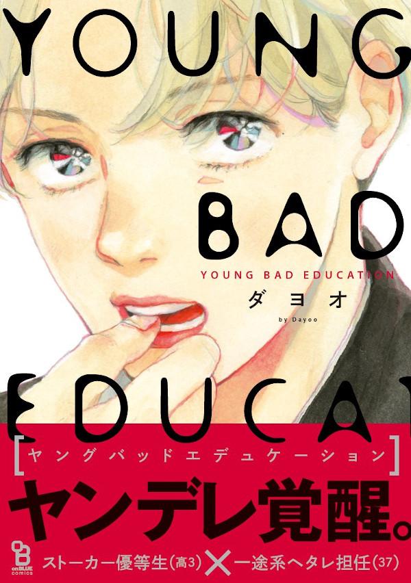 ダヨオ YOUNG BAD EDUCATION