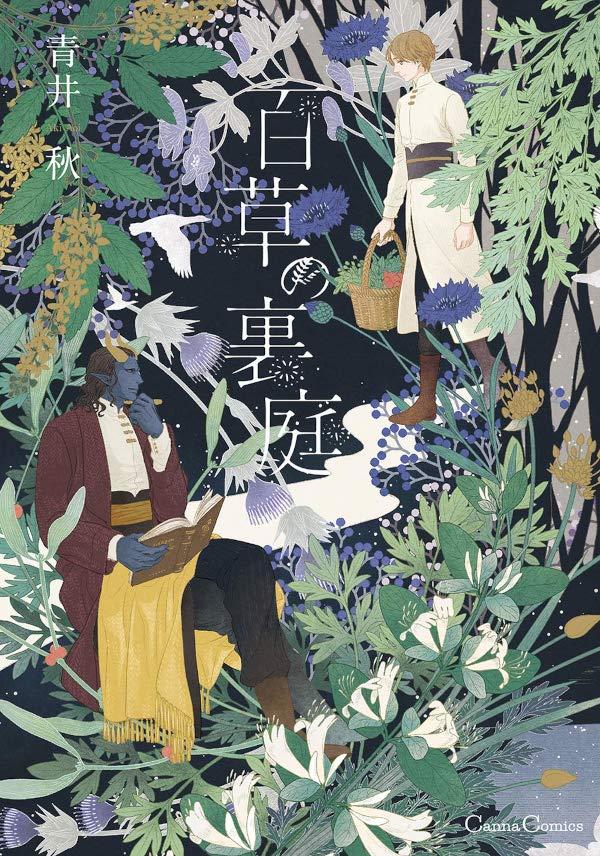 青井秋 百草の裏庭