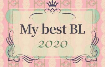 マイベストBL 2020