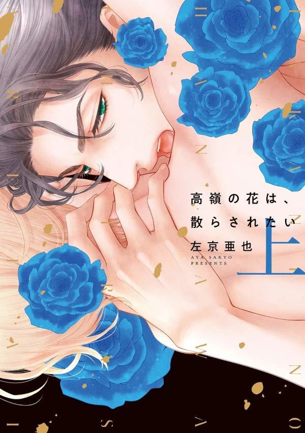 左京亜也 高嶺の花は、散らされたい(上)